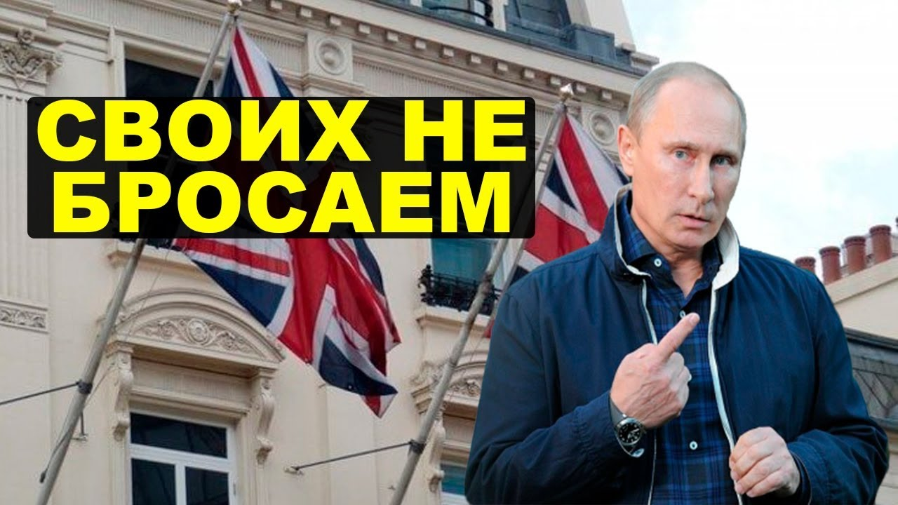 Британская разведка против Путинских олигархов