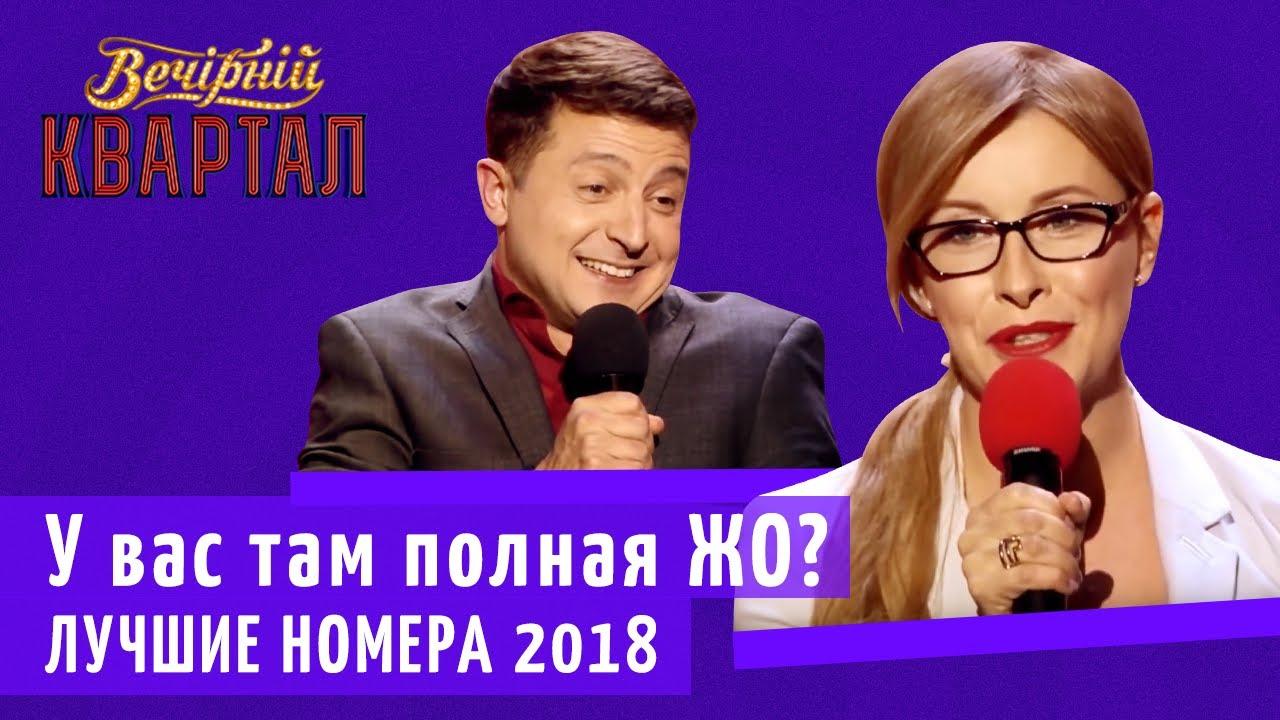 Владимир Зеленский – СУПЕР сборник лучших номеров Вечернего Квартала 2018