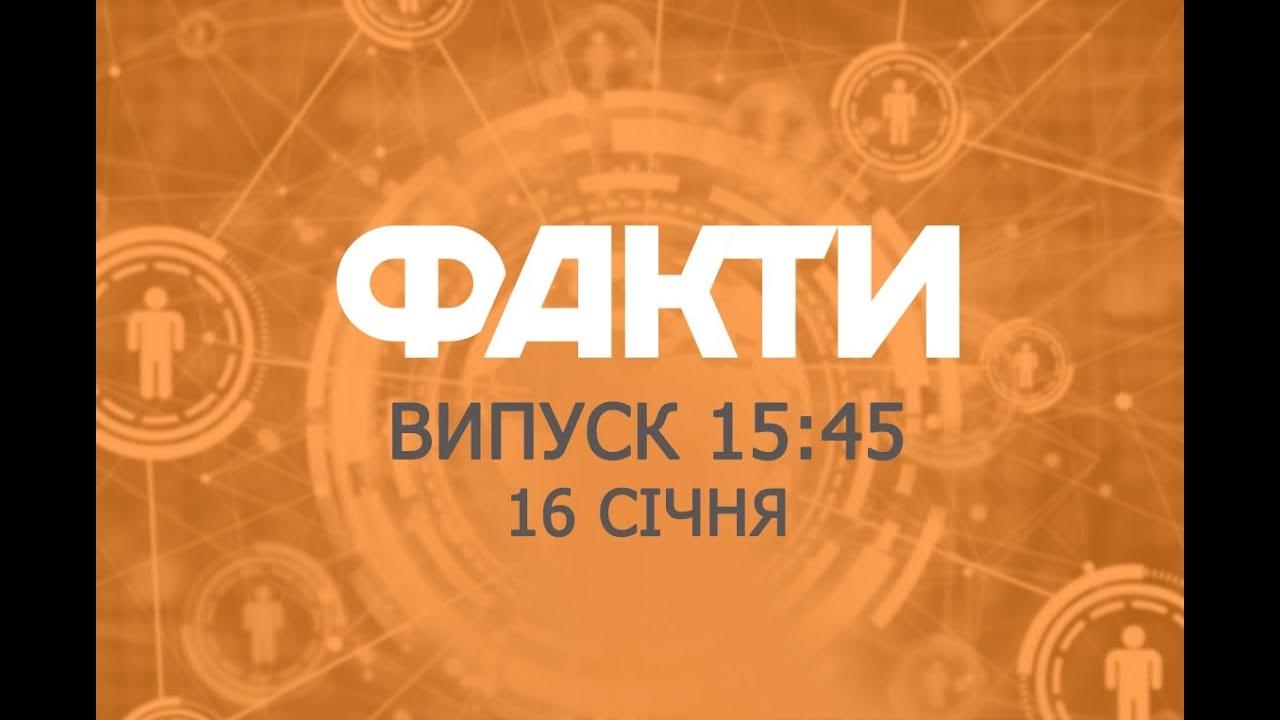 Факты ICTV – Выпуск 15:45 (16.01.2019)