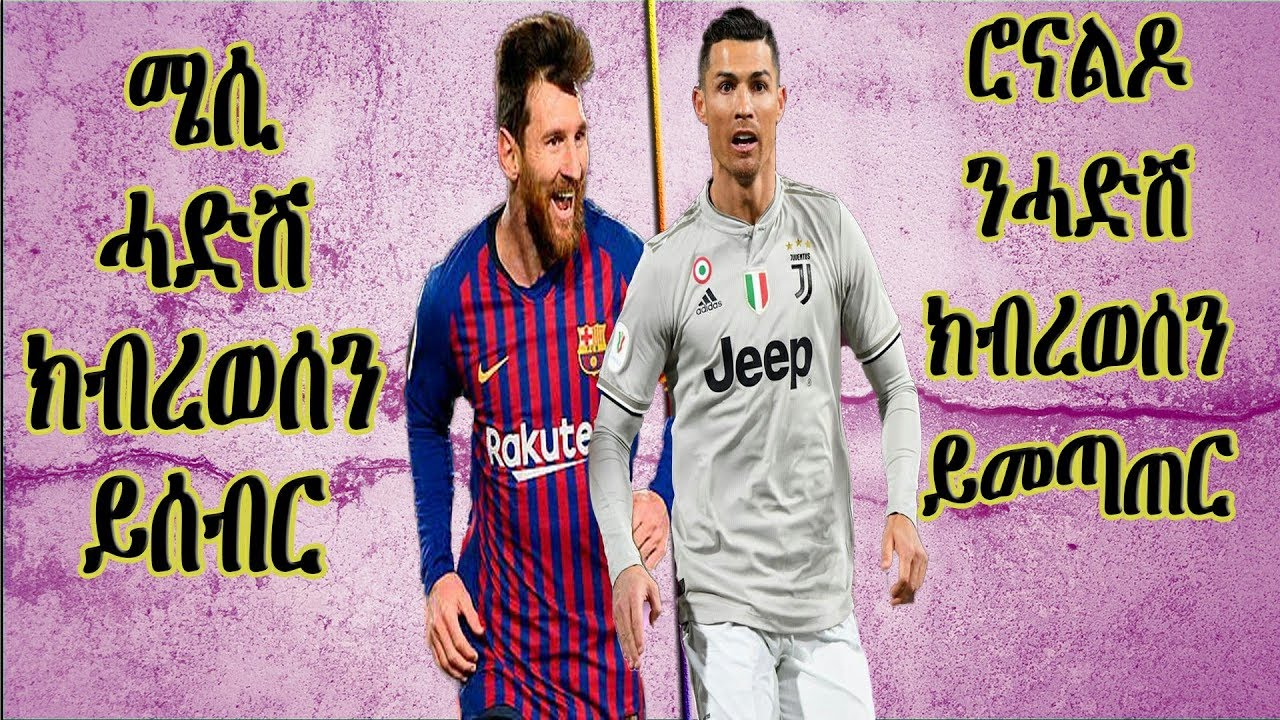 SPORT – 21 ጥሪ 2019 || 21 Jan 2019