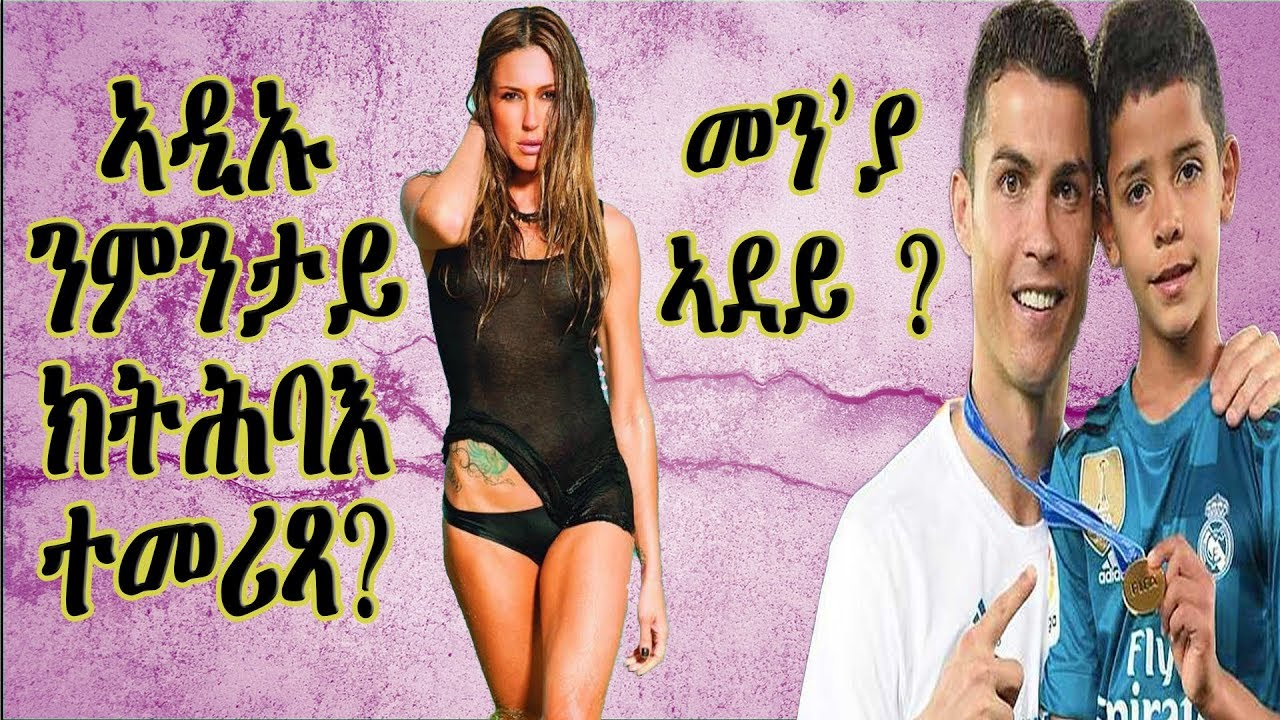 SPORT –  ኣደ ወዲ ሮናልዶ መን'ያ ? || Who is Ronaldo Jr's mom ?