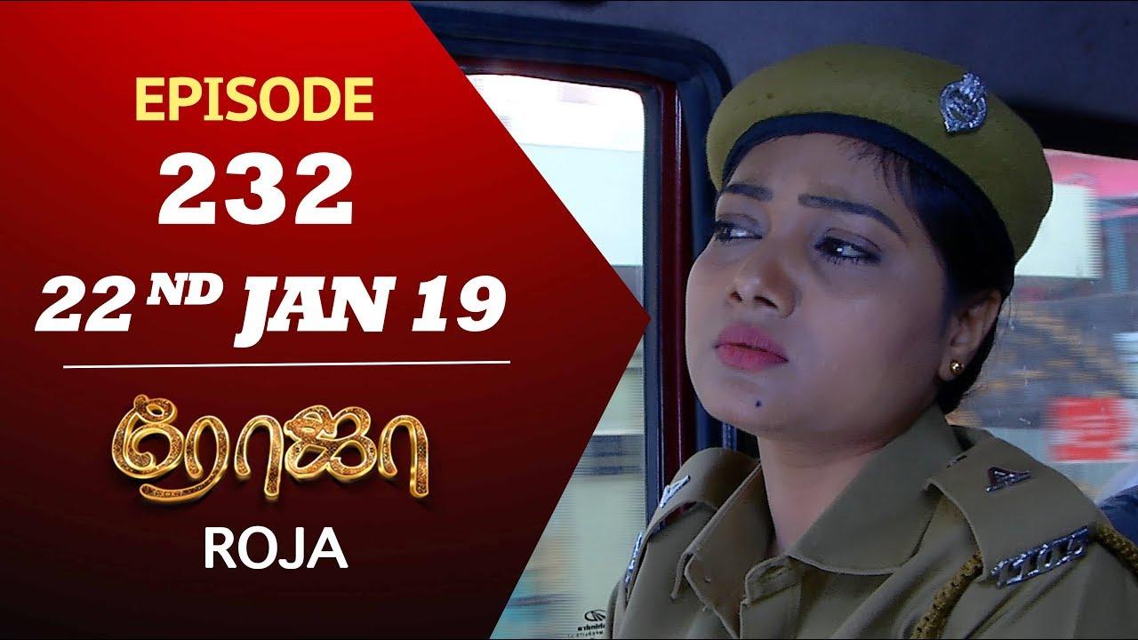 ROJA Serial | Episode 232 | 22nd Jan 2019 | ரோஜா | Priyanka | SibbuSuryan | Saregama TVShows Tamil