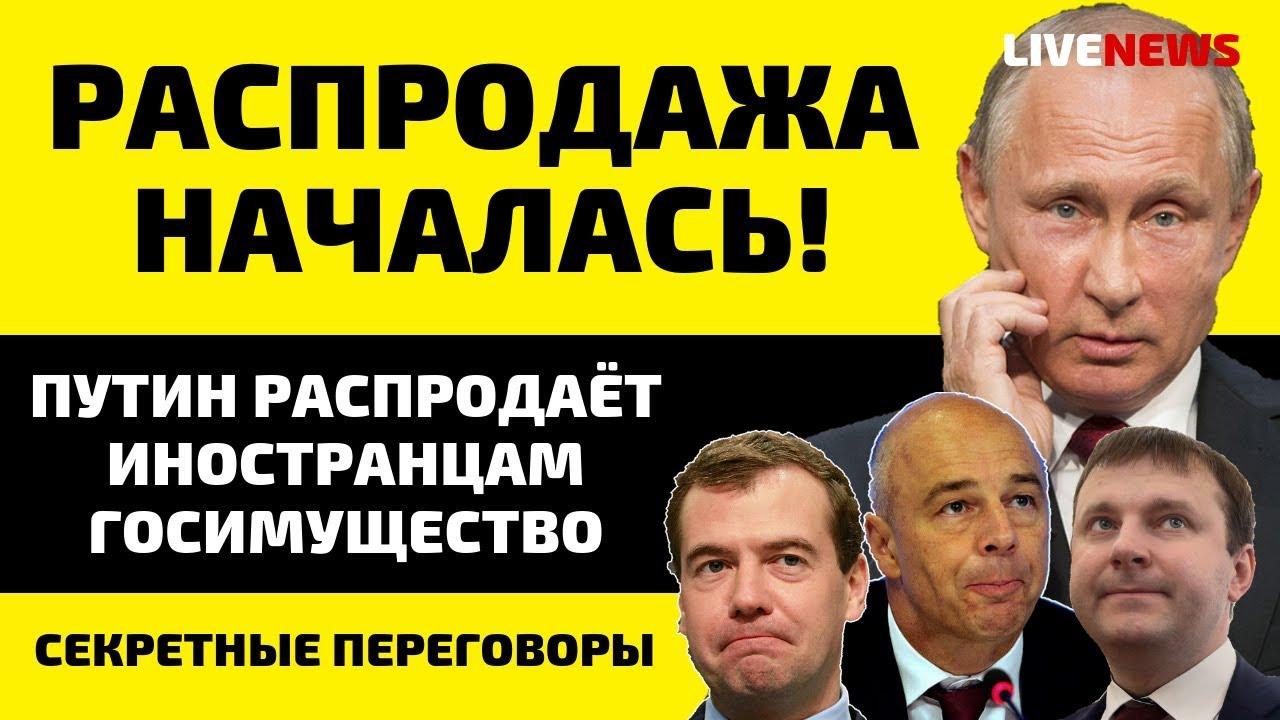 Путин начал распродажу! Продажа госимущества иностранцам