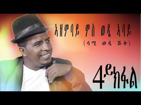 Savana Habesha Talk Show With Medhanie Abay(wedi Abay/sami wedi Shuk ) Eritrean New comedy talk 2019