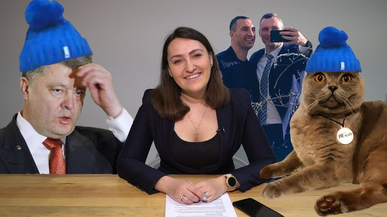 Кот Виталик, шапка для Порошенка и лопатой по PR
