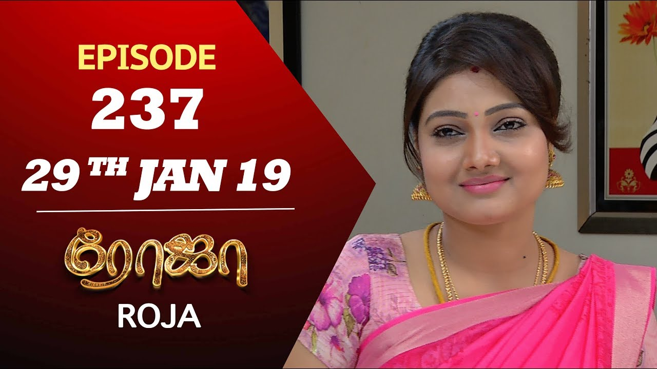 ROJA Serial | Episode 237 | 29th Jan 2019 | ரோஜா | Priyanka | SibbuSuryan | Saregama TVShows Tamil