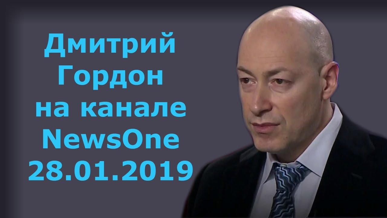 "Дмитрий Гордон на канале ""NewsOne"". 28.01.2019"