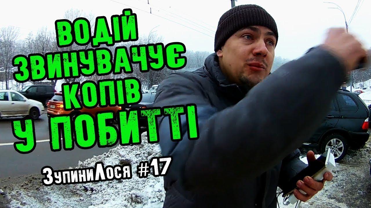 ЗупиниЛося №17. Загадковий скандал на бул. Дружби народів (Київ)