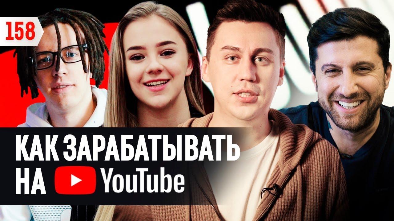 Как устроен YouTube: Амиран, Адушкина, Ello, 10 часов