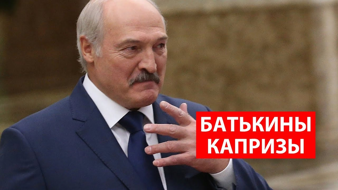 Лукашенко высокомерно отказался от российских денег. Последние новости