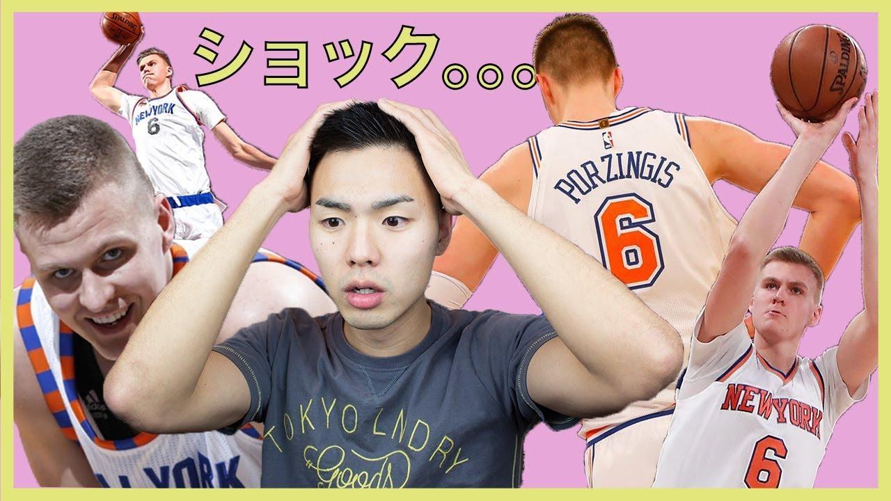 【NBA】さようなら、大好きなポルジンギスよ。