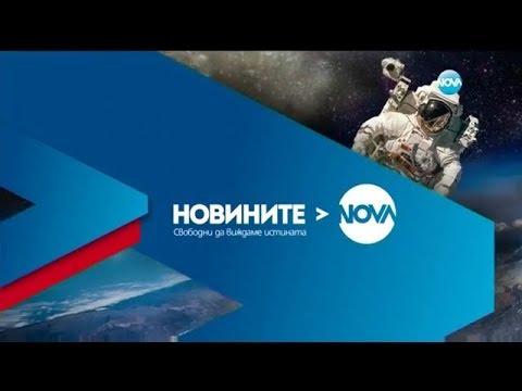 Новините на NOVA (07.02.2019 – централна емисия)