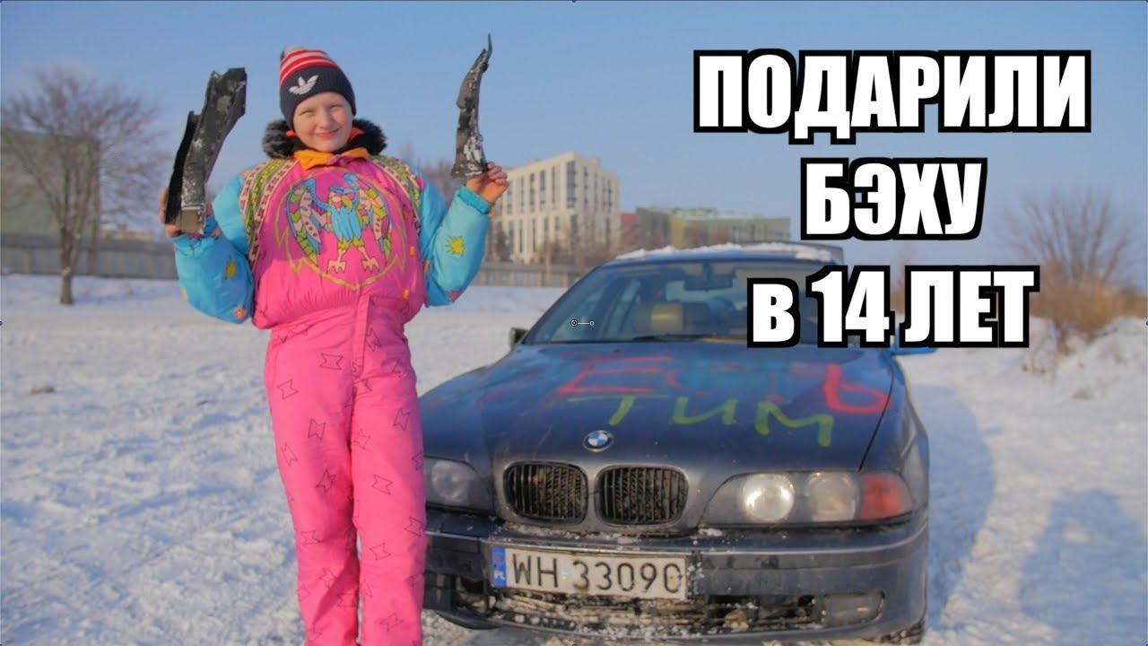 ПОДАРИЛ ШКОЛЬНИКУ BMW !