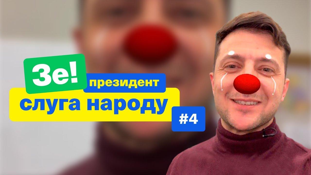 Я – клоун | Зе Президент Слуга Народу # 4