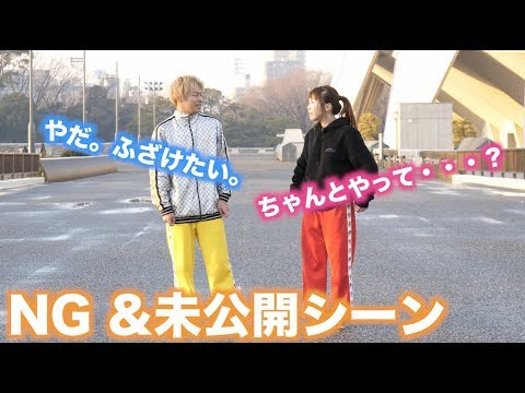 【NG &未公開シーン】ハッピーウェディング前ソング踊ってみた