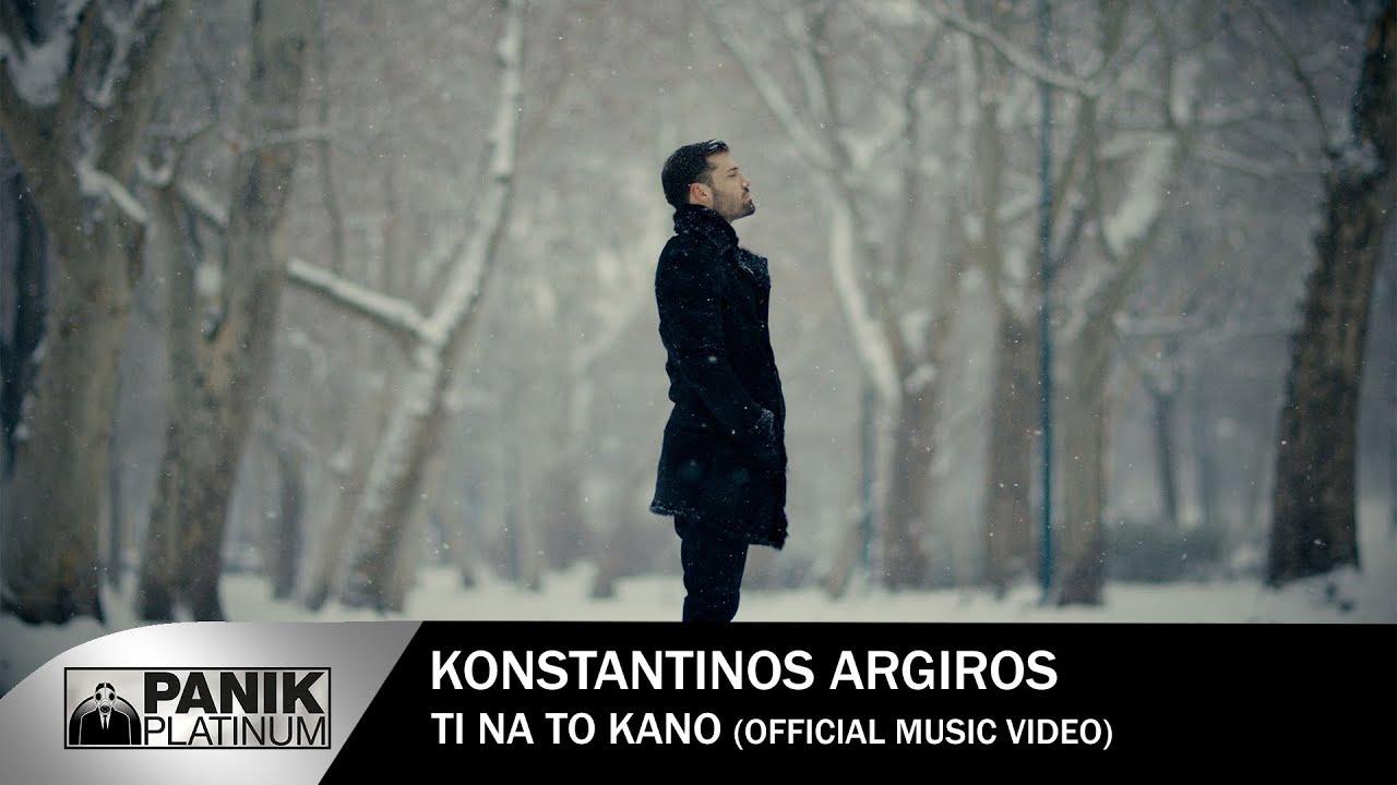 Κωνσταντίνος Αργυρός – Τι Να Το Κάνω – Official Music Video