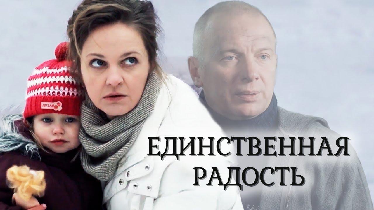 Единственная радость (Фильм 2019) Мелодрама @ Русские сериалы