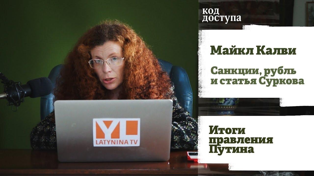 Юлия Латынина / Код доступа // 16.02.19