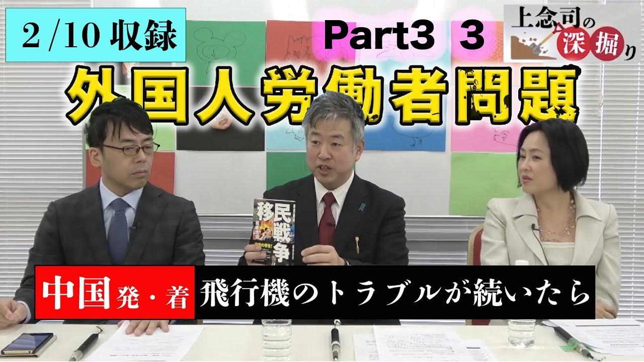 【上念司の深掘り】Part3③ 上念×大高×坂東