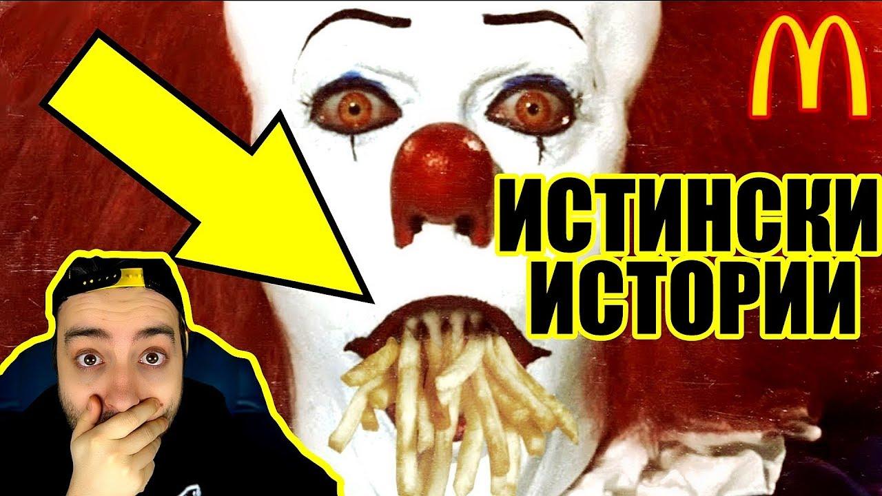 НАЙ-СТРАШНИТЕ истински ИСТОРИИ за McDonald's