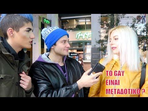 ΤΙ ΠΙΣΤΕΥΕΤΕ ΓΙΑ ΤΟΥΣ GAY ΓΑΜΟΥΣ ΣΤΗΝ ΕΛΛΑΔΑ ? ft Themicorn