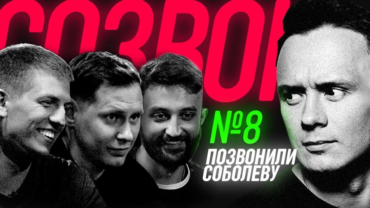 #СОЗВОН 8 – звонок Илье Соболеву, порнобаннер, делаем выставку