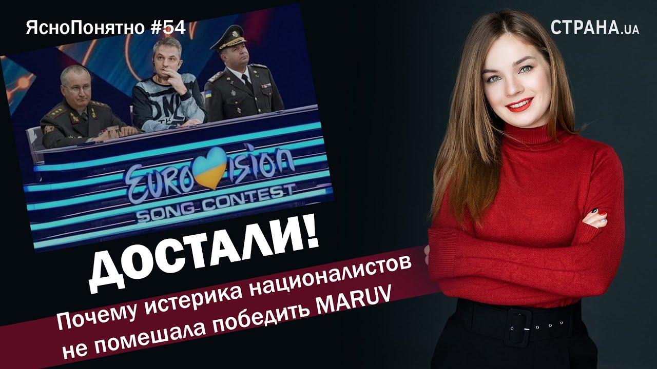 Достали! Почему истерика националистов не помешала победить MARUV|ЯсноПонятно #54 by Олеся Медведева