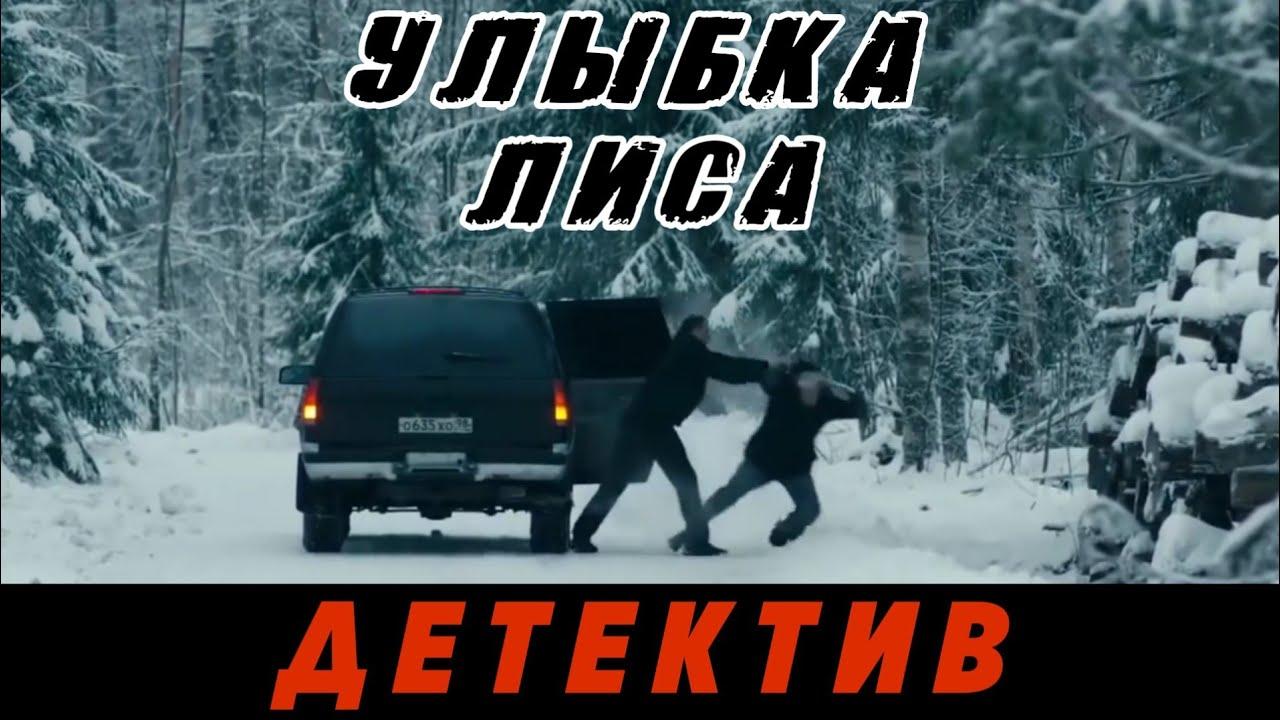 """НАСТОЯЩИЙ ДЕТЕКТИВ! """"Улыбка лиса"""" Российские детективы, новинки"""