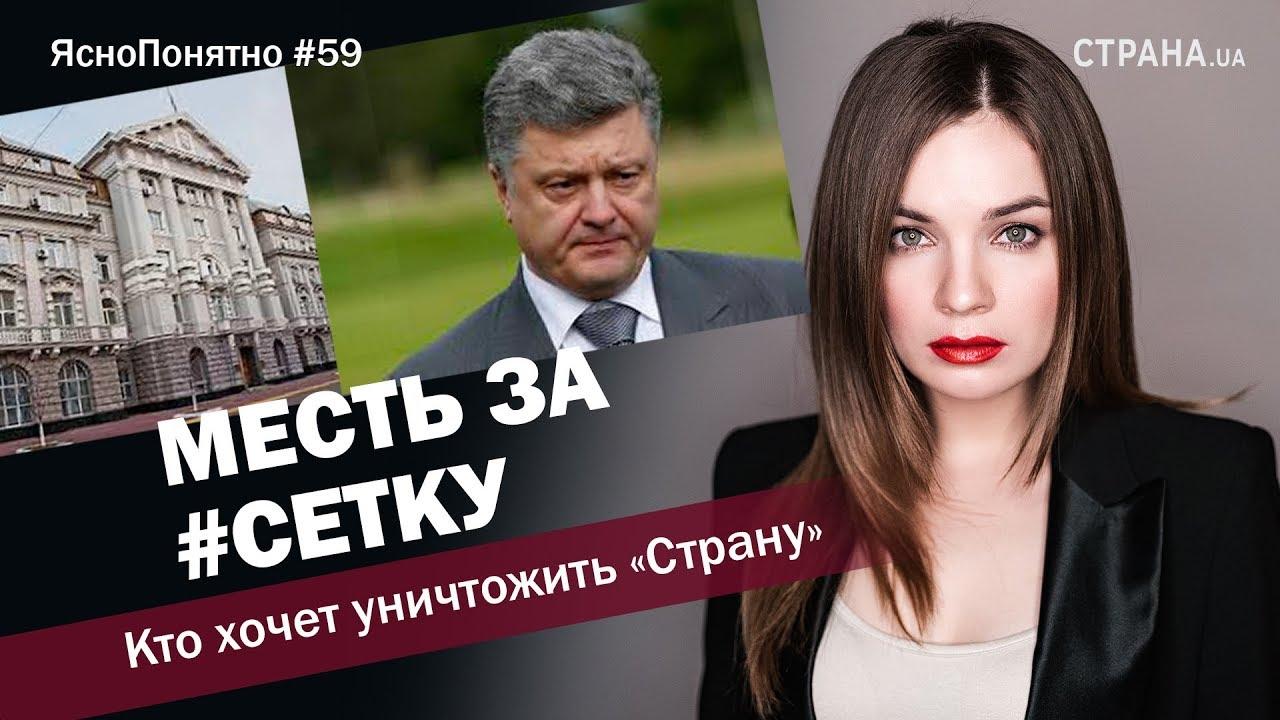 Месть за #Сетку. Кто хочет уничтожить «Страну»   ЯсноПонятно #59 by Олеся Медведева