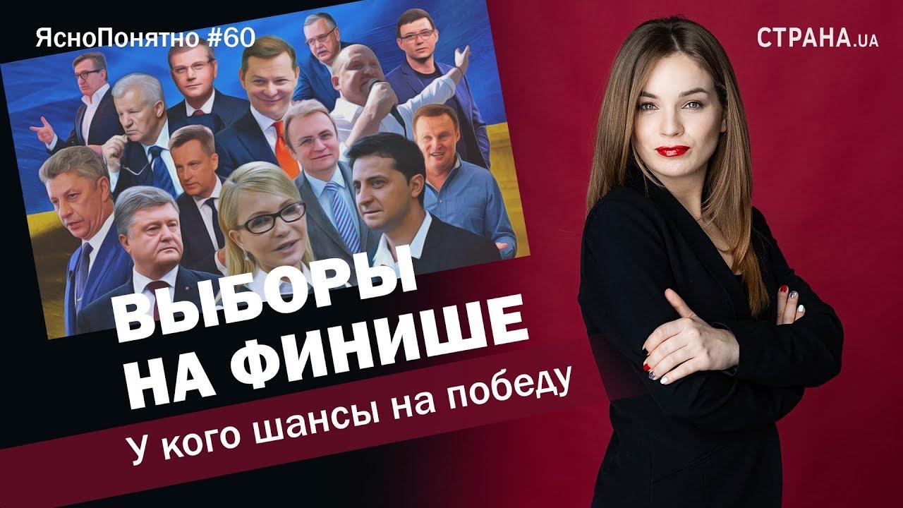 Выборы на финише. У кого шансы на победу | ЯсноПонятно #60 by Олеся Медведева
