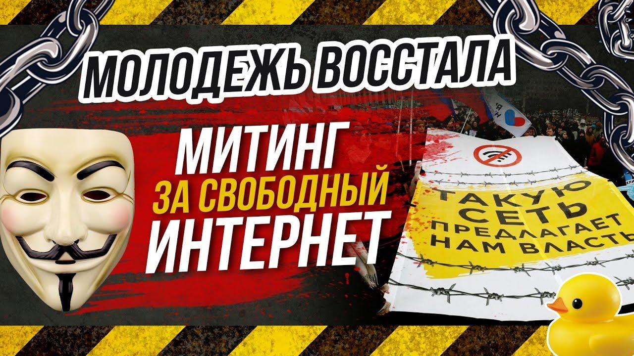 ✔ Революция! Митинг за свободный интернет 10 Марта в Москве, Воронеже, Омске, Иркутске!