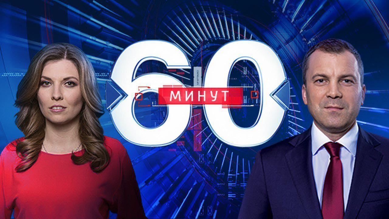 60 минут по горячим следам (вечерний выпуск в 18:50) от 13.03.2019