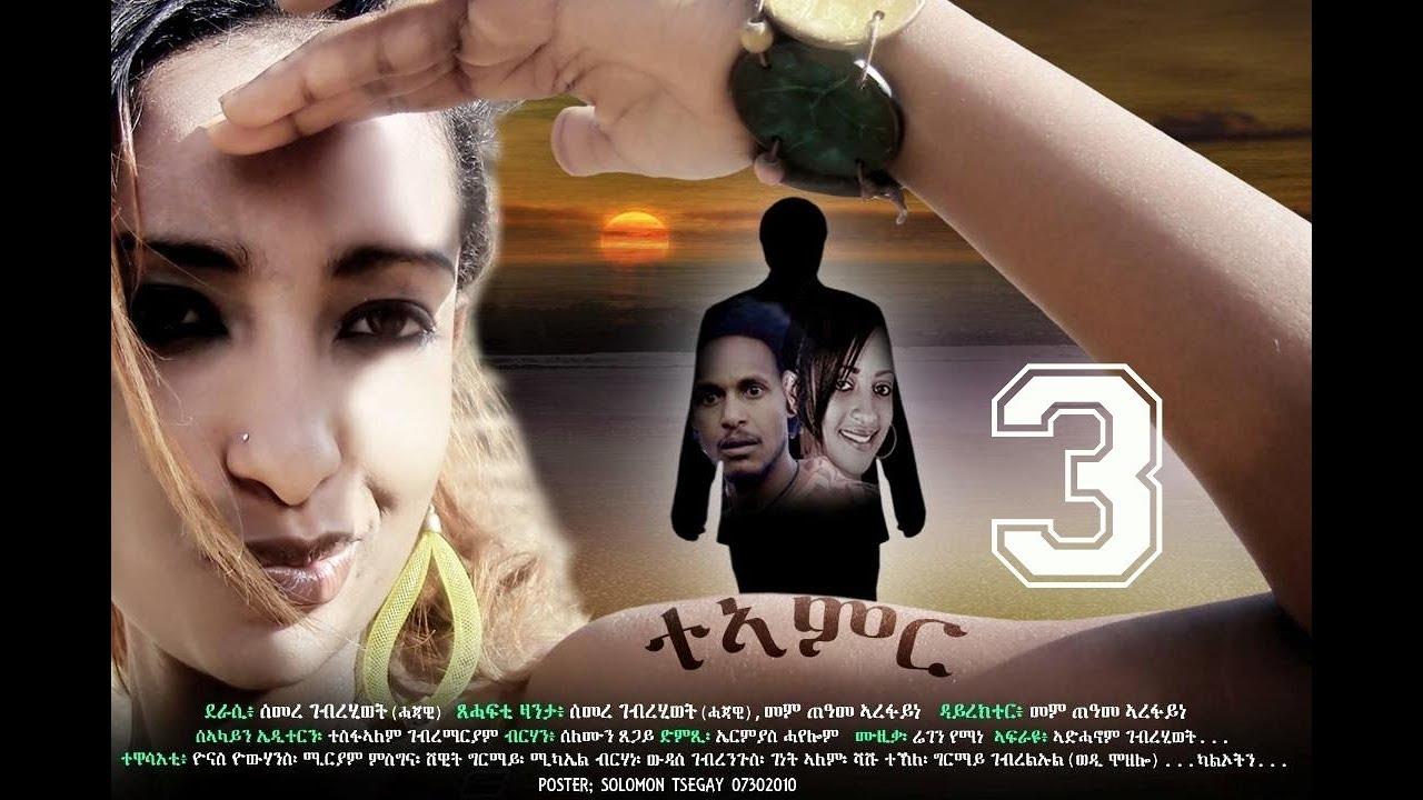 ERI Beats – New Eritrean Movie | Teamir – ተኣምር | – Part 3
