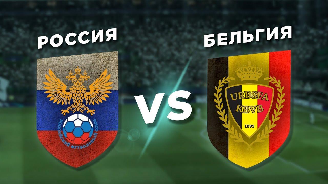 КВАЛИФИКАЦИЯ ЕВРО-2020: БЕЛЬГИЯ vs РОССИЯ – Один на один