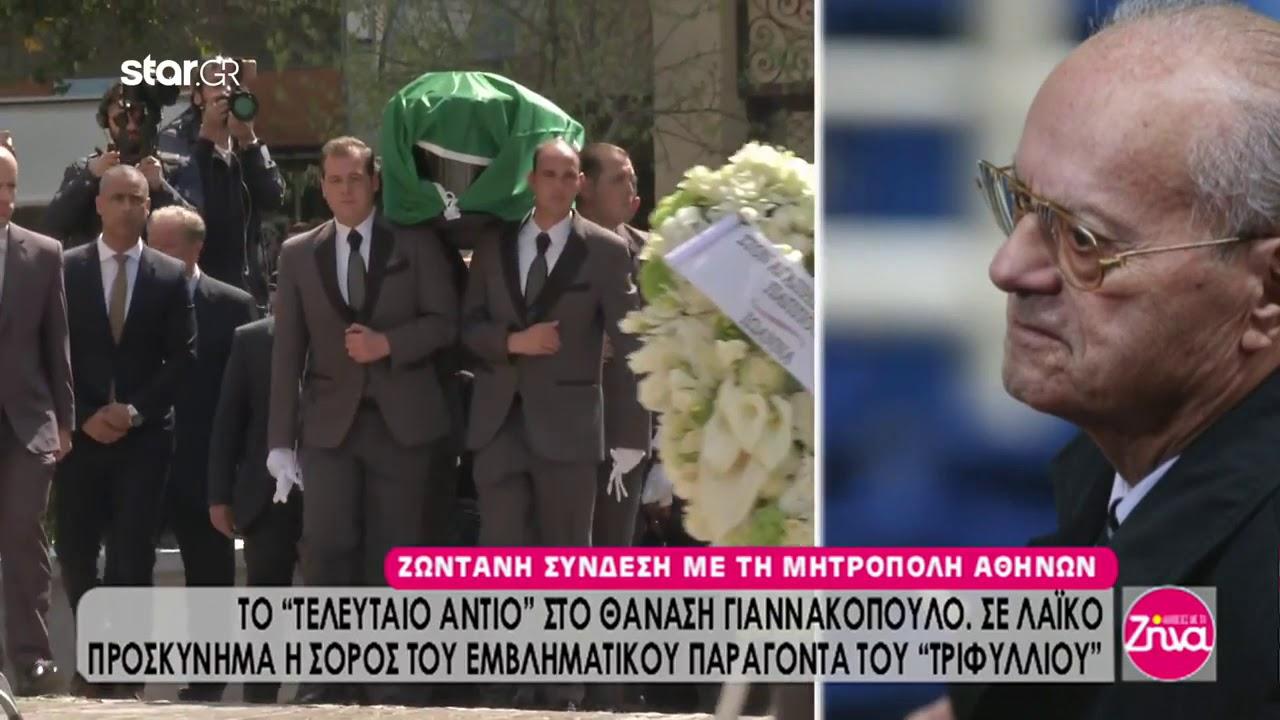 Κηδεία Γιαννακόπουλου: Η σημαία του Παναθηναϊκού σκέπασε το φέρετρό του