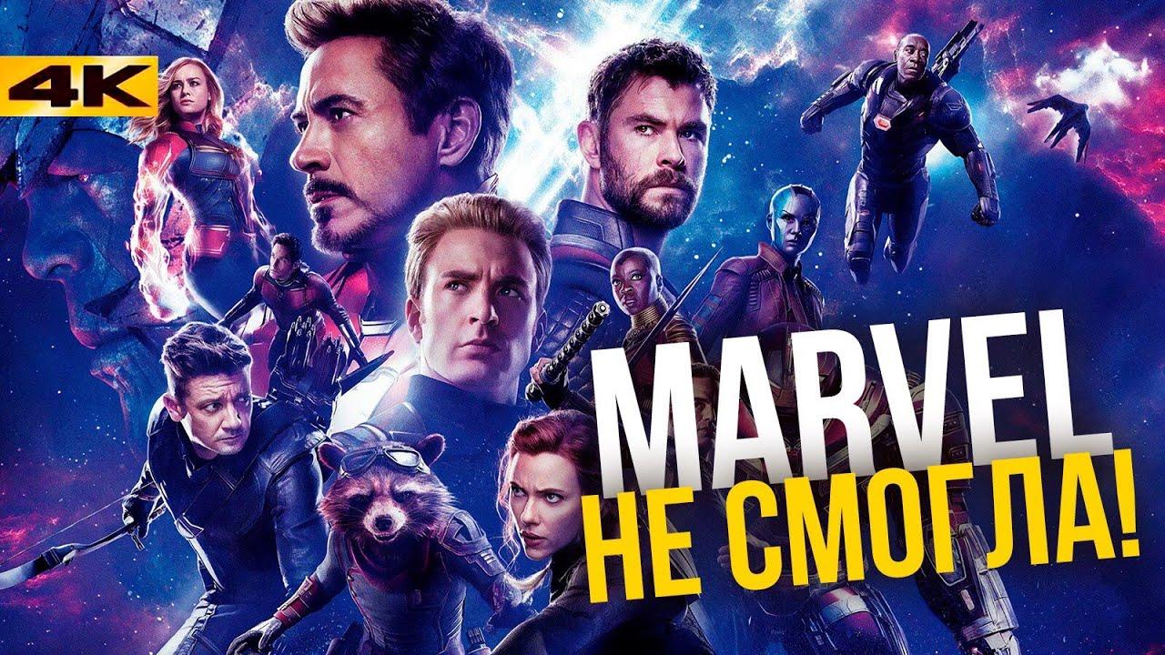 Мстители 4 – обзор без спойлеров. Худший фильм Марвел?