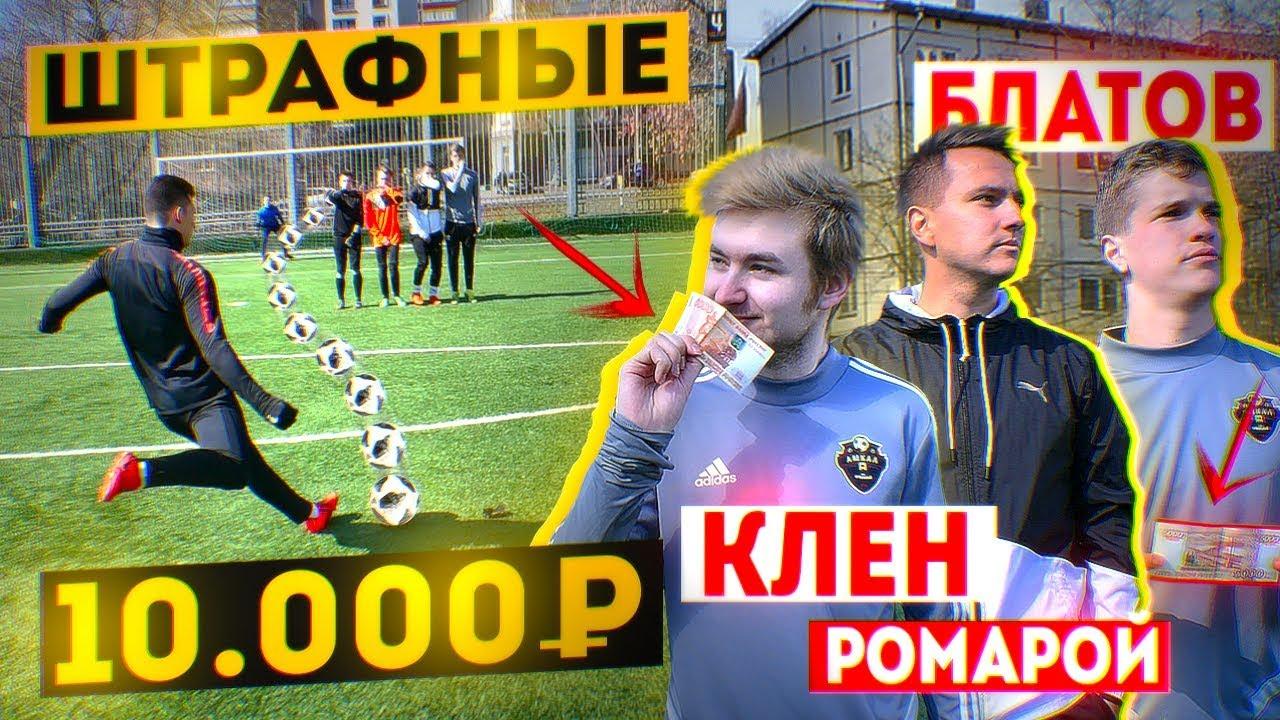 ШТРАФНЫЕ 2х2 на 10.000 РУБЛЕЙ / Спирич, Ромарой, Клён, Блатов
