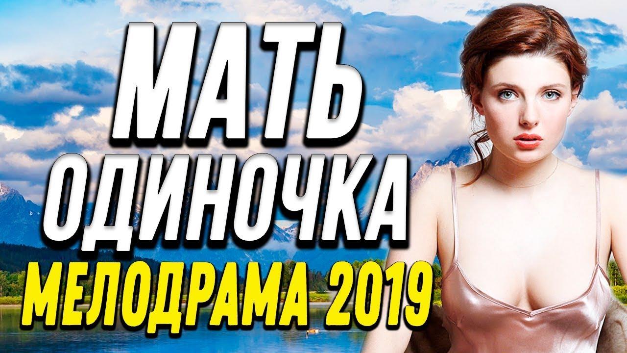 ФИЛЬМ 2019 про тяжелую судьбу! – МАТЬ ОДИНОЧКА /  Русские мелодрамы 2019 новинки HD