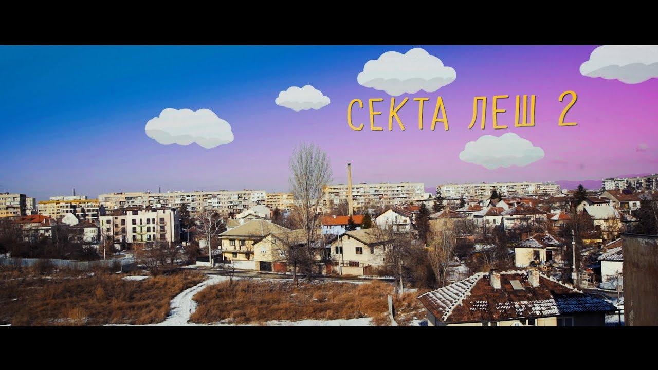 СЕКТА – ЛЕШ 2  (прод. N.Kotich)