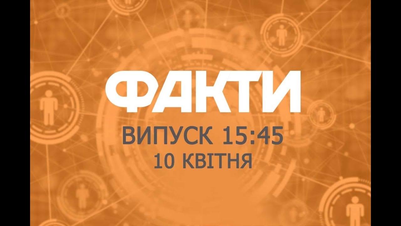 Факты ICTV – Выпуск 15:45 (10.04.2019)