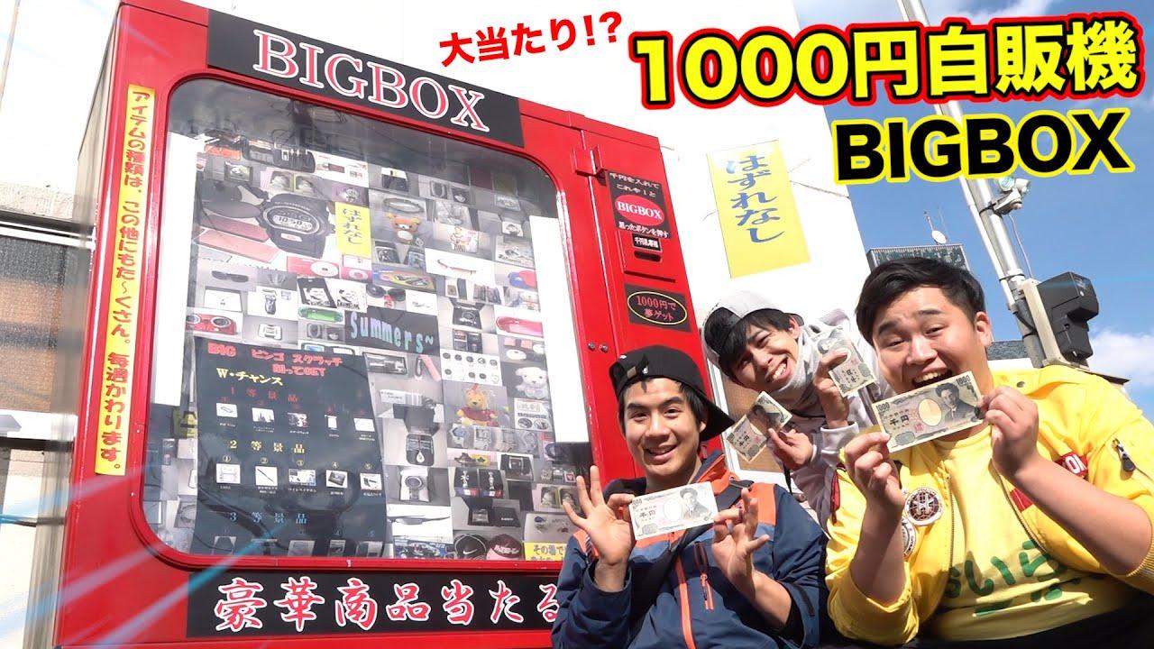 色違いの1000円自販機BIGBOXでまさかのアイツが大連発!!?