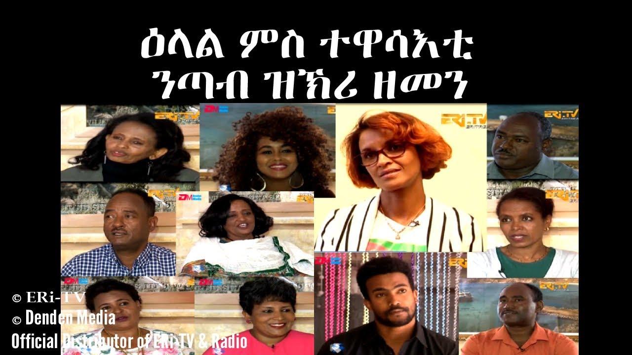 ERi-TV Movies: ዕላል ምስ ተዋሳእቲ ንጣብ ዝኽሪ ዘመን – Interview With Ntab ZKri Zemen Actors