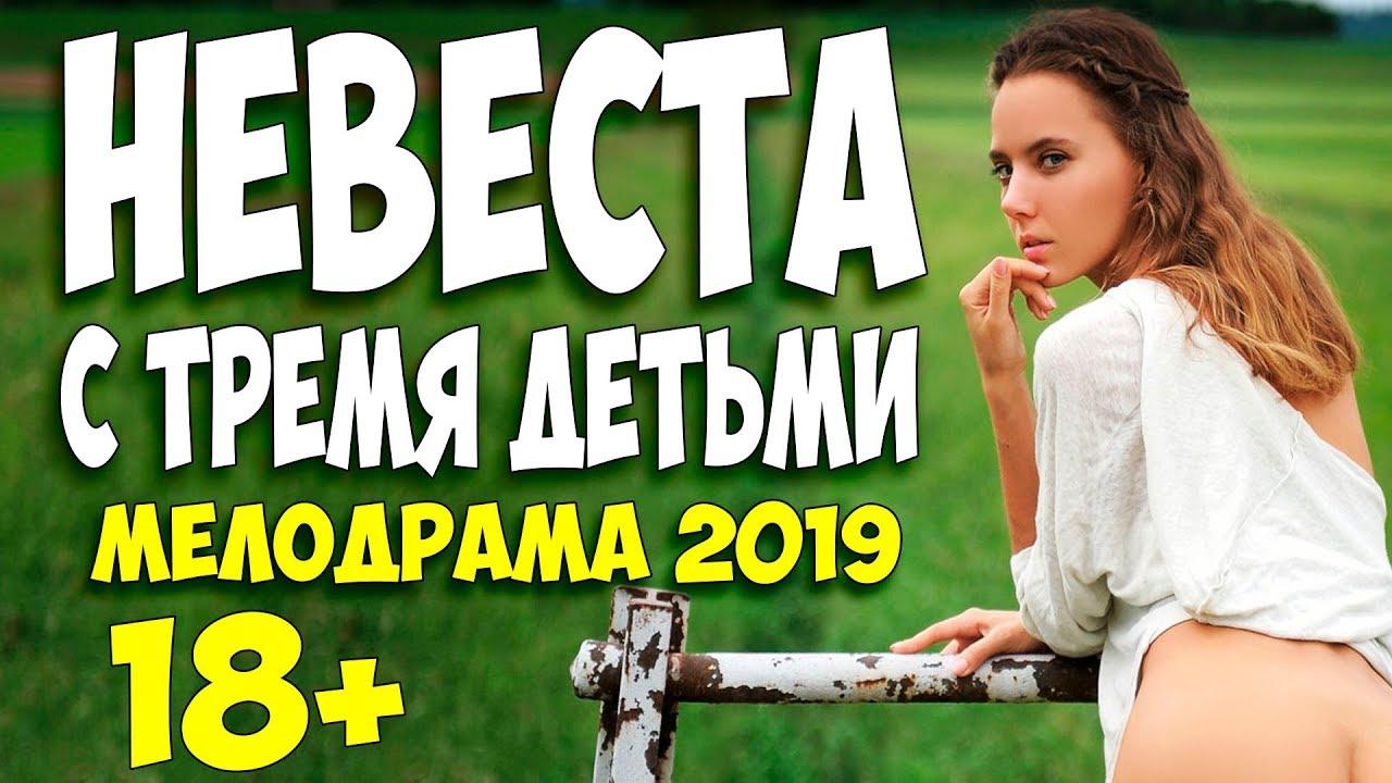 КРАСИВАЯ ЛЮБОВЬ В ФИЛЬМЕ 2019!! ** НЕВЕСТА С ТРЕМЯ ДЕТЬМИ ** Русские мелодрамы 209 новинки HD