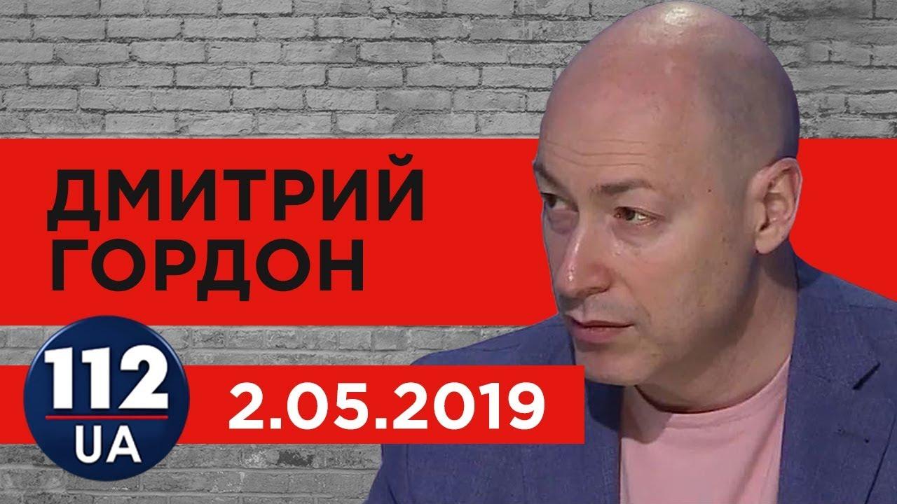 """Дмитрий Гордон на """"112 канале"""". 2.05.2019"""