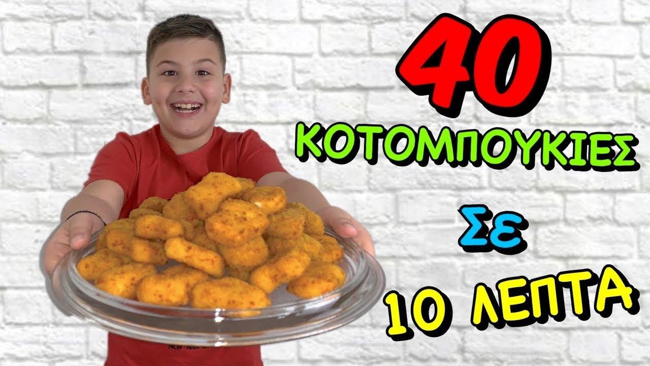 40 Κοτομπουκιές σε 10′ ΛΕΠΤΑ CHALLENGE/Famous Toli