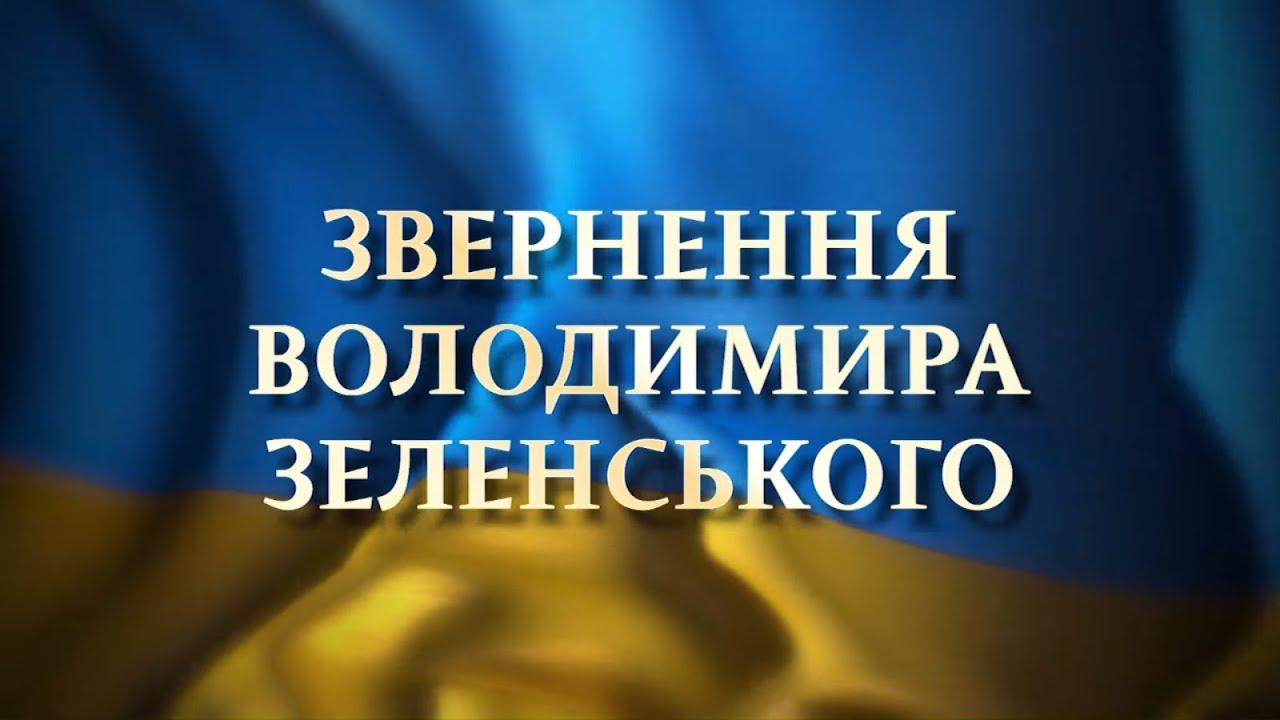 Звернення Володимира Зеленського