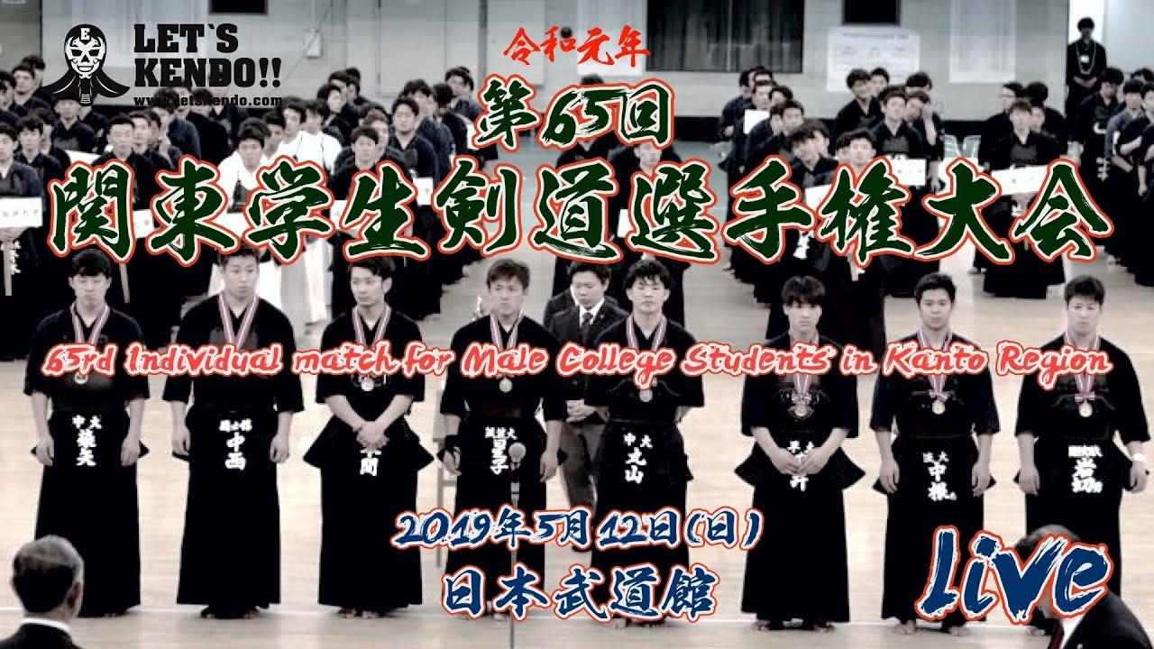 【番組B】LIVE【令和元年】2019・第65回関東学生剣道選手権大会