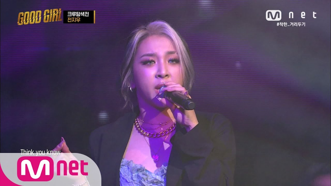 GOOD GIRL [2회] 전지우(JEON JIWOO) – Take You Down @크루탐색전 200521 EP.2