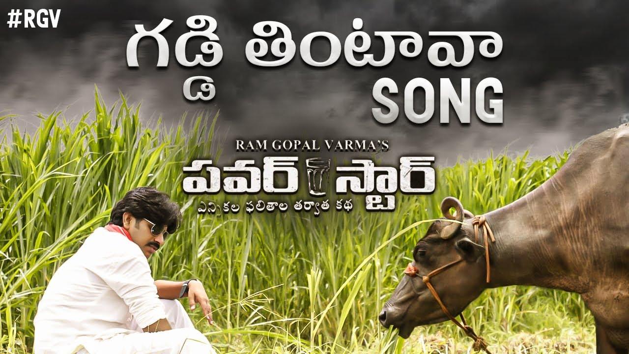 Gaddi Thintava Song | Powerstar Movie Songs | RGV | Latest 2020 Telugu Songs | #Powerstar