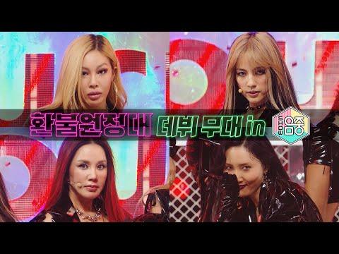 [환불원정대] 환불원정대 쇼! 음악중심 데뷔 무대! (Hangout with Yoo – refund sisters)